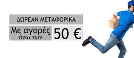 Δωρεάν μεταφορικά άνω των 50€